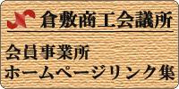 倉敷商工会議所会員事業所ホームページリンク集