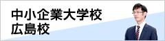 中小企業大学校広島校
