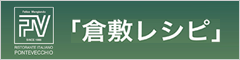 倉敷レシピ